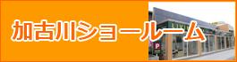 住まいる・アサヒ加古川ショールーム 兵庫県加古川市野口町長砂1233-1