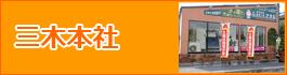住まいる・アサヒ 三木本社 兵庫県三木市志染町広野6-222-1
