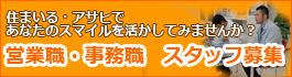 スタッフ募集(営業職・事務職・経験不問)加古川・高松