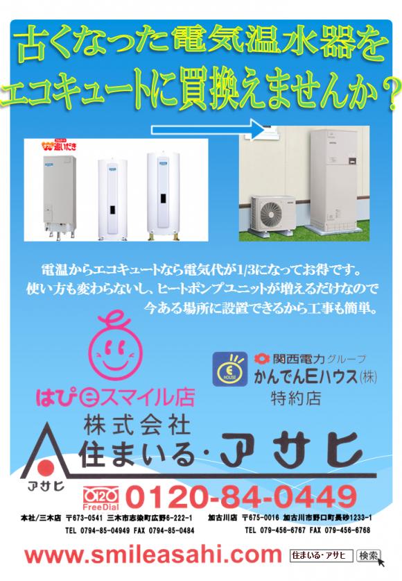 古くなった電気温水器を