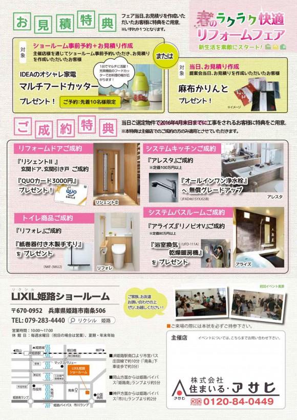 2015下期姫路_naka_01